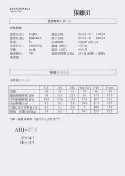 たなか内科2016年11月1.jpg