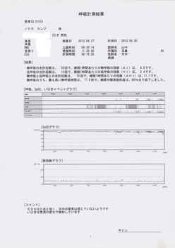 ゆざサージ2013年4月27日2.jpg