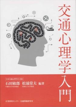交通心理学入門縮小2.jpg